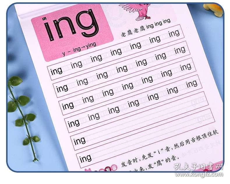 幼升小描红本儿童汉字描红练字一年级启蒙笔画笔顺数字拼音练字帖