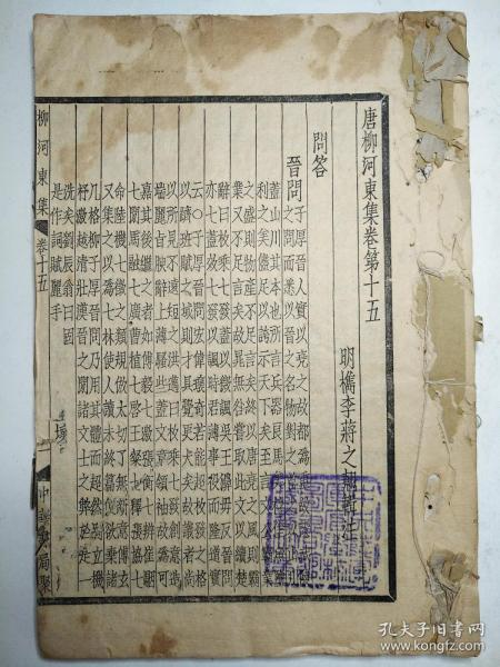 Huangpu Military Academy Library Collection Central Army Officer School