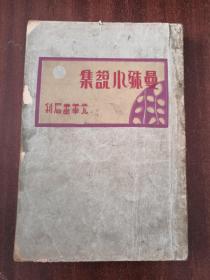 孔網獨售   民國21年印  蘇曼殊遺著《曼殊小說集》  上海光華書局刊