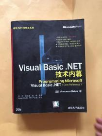 Visual Basic .NET技术内幕