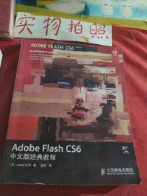 Adobe Flash CS6中文版经典教程