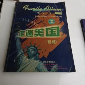 走遍美国:family album USA