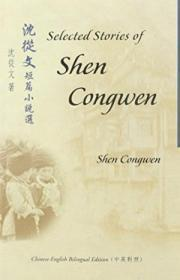 Selected Short Stories Of Shen Congwen