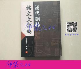 【布袋文化】漢代銅器銘文文字編  吉林大學出版社2005年初版僅印500冊