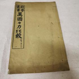 清末西學東漸文獻 政學叢書 萬國國力比較(卷10~17)