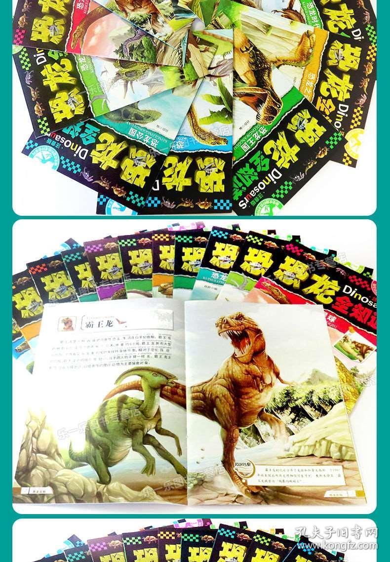 大恐龙呀图片
