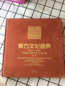 东方文化盛典:1984年-2008年中国曲阜国际孔子文化节纪实:documentary on China Qufu international confucius culture festival (1984-2008):[中英文本]
