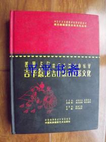 康巴彝族譜系歷史文化叢書:吉畢惹尼吉什惹古譜系文化(大16開精裝 12年一版一印 僅印1000冊)