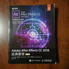 Adobe After Effects CC 2018经典教程彩色版