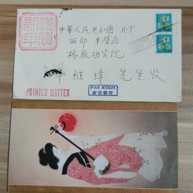 mw1106  蔣彥和 、賈露茜致牟惟璋(1937-2017.京劇名票  裘盛戎先生弟子)賀卡一枚,帶實寄封