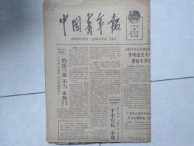 中国青年报 1981年8月20日刊载马未都小说 今夜月儿圆