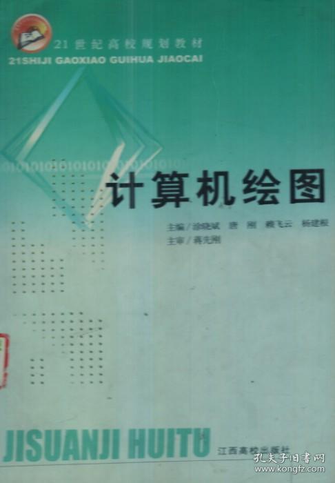 二手正版 计算机绘图 涂晓斌 江西高校出版社 9787810759656图片