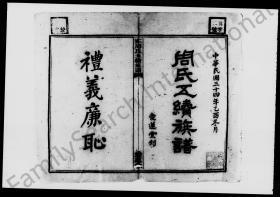 三塘周氏五续族谱 [8卷,首1卷] 复印件