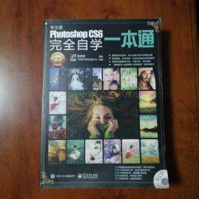 中文版Photoshop CS6完全自学一本通(含光盘)