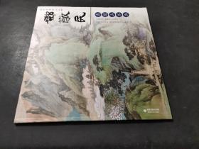 東方意禪山水:鄧敬民 青綠山水畫(一)