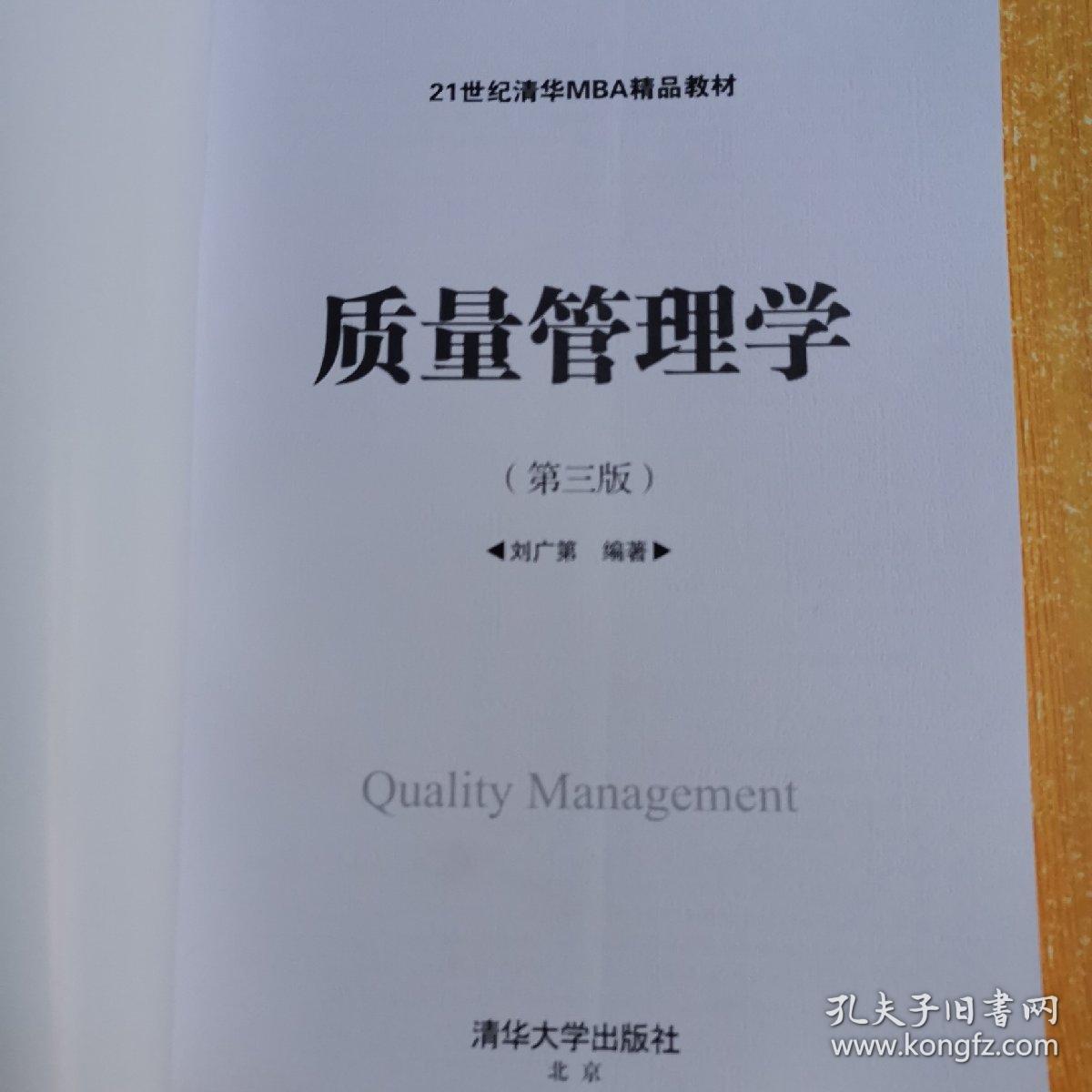 管理学第13版下载-管理学第13版电子版pdf免费版高清版-精品下载