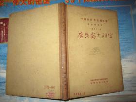 唐長安大明宮(中國田野考古報告集·考古學專刊·丁種第十一號)1959年1版1印 僅印1000冊