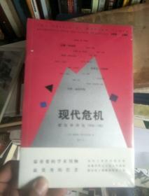 現代危機 政治學評論 1939-1962(全新塑封)