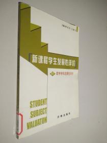 新課程學生發展性評價之三 數學學科發展性評價