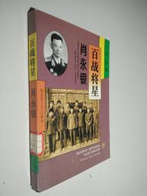 百戰將星-肖永銀:在劉伯承、鄧小平、徐向前麾下