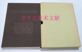 商周青銅器紋飾  1984年文物出版社8開原函套大開本  未翻閱品好