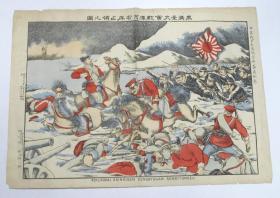 日俄戰爭 黑溝臺大會戰 版畫 稀少