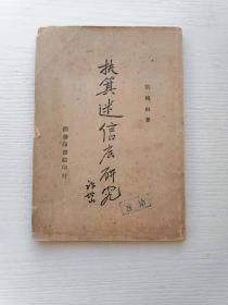 民国著名作家许地山1946年初版《扶箕迷信底研究》,稀见民间宗教史研究资料。