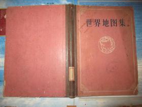 世界地圖集 乙種本(精裝)1960年一版二印