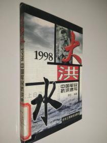 大洪水:1998中國軍民抗洪速寫