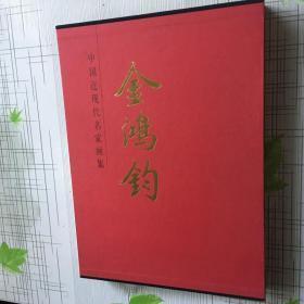 中国近现代名家画集 金鸿钧