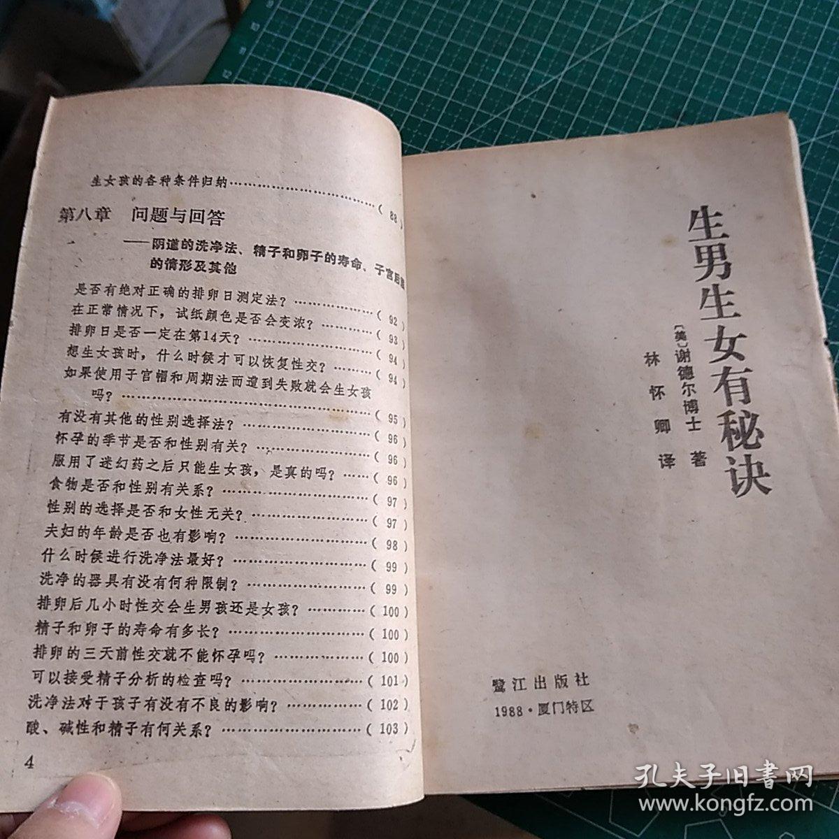 生男生女图2021清宫图