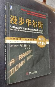 漫步华尔街:A Random Walk Down Wall Street