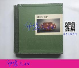【布袋文化】明清宣德爐 紫禁城出版社2012年初版精裝