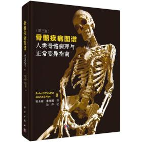 骨骼疾病图谱:人类骨骼病理与正常变异指南:a guide to pathologic and normal variation in the human skeleton