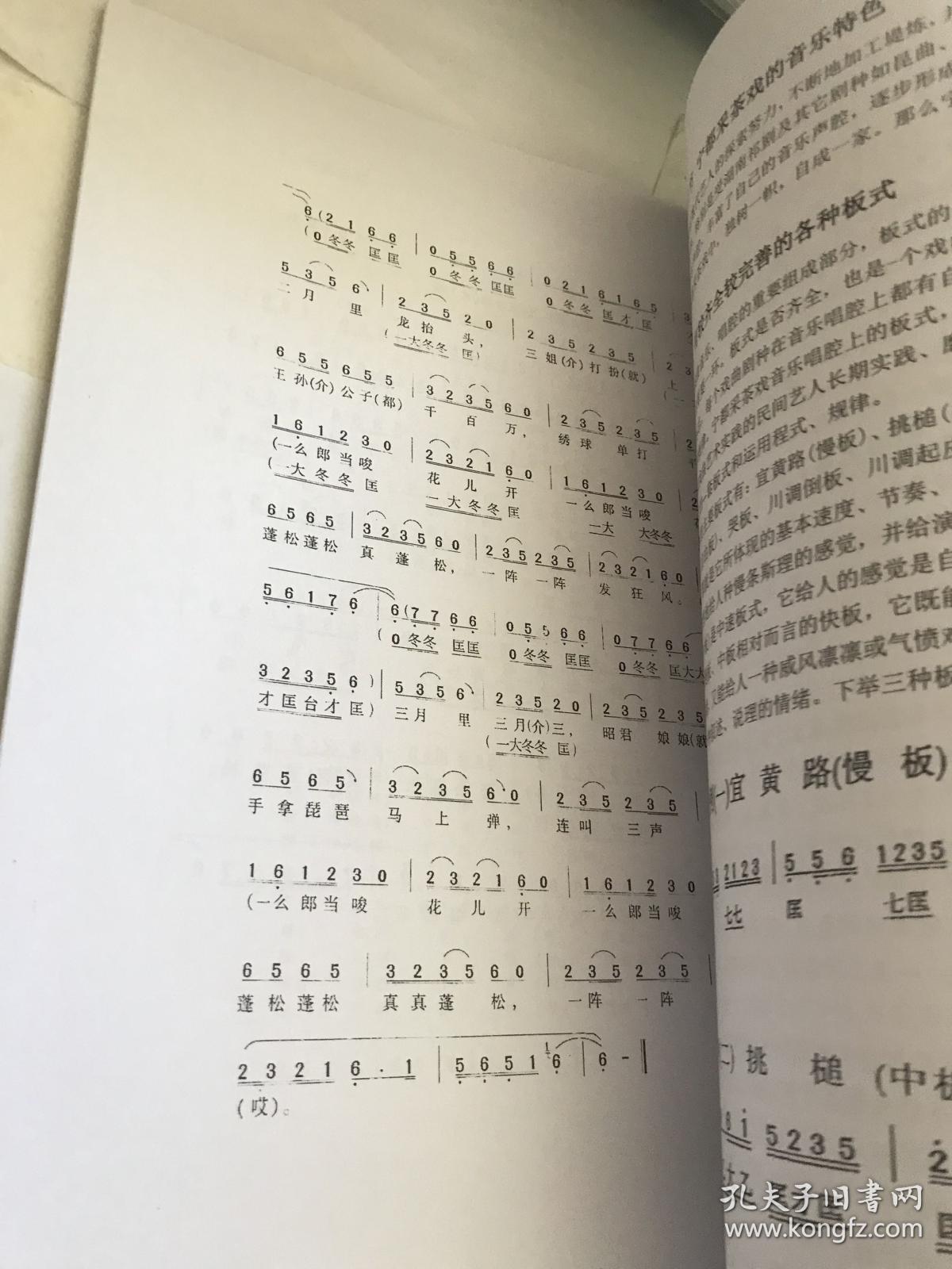 釆茶戏曲谱_釆茶舞曲曲谱
