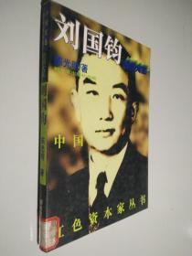 紡織大王劉國鈞