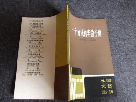 外國文學 / 外國文藝叢書【一個分成兩半的子爵】 私藏品好 未閱自然舊 一版一印 內無字章劃線