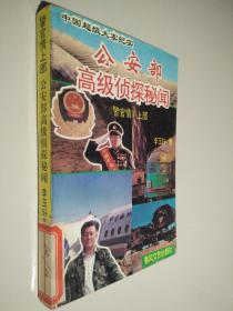 公安部高級偵探秘聞:中國超級大案紀實 警官情 上部