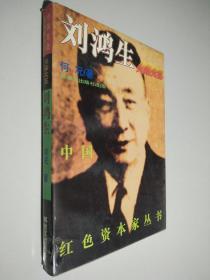 火柴大王 劉鴻生