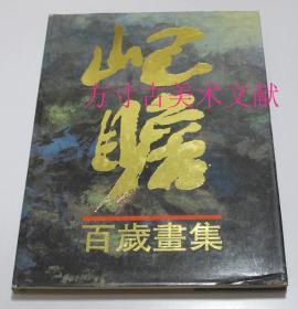 朱屺瞻百歲畫集 8開精裝上海人美1990年一版一印  非館藏庫存品好附活動照片資料