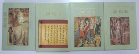 中華五千年文物集刊 敦煌篇1.2.3.4  四冊合售
