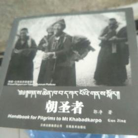朝圣者:Handbook for Pilgrims to Mt Khabadkarpo in 2003