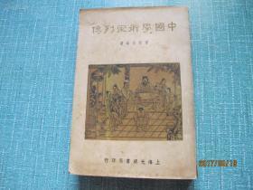 民國《中國學術家列傳》  全一冊