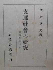 【孔網稀見】1947年 清水金光著《支那社會的研究 社會學的考察》一冊全!中國行會勢力、中國的都市、中國村落自治、家族構造、家族主義等