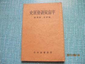 民國《宇宙疑迷發展史》  全一冊