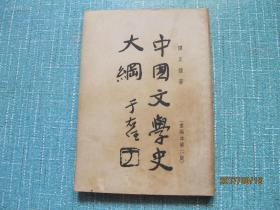 民國《中國文學史大綱》  全一冊