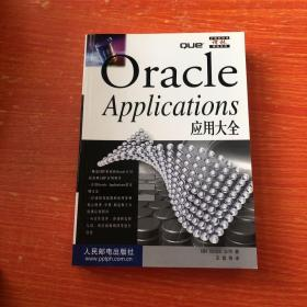 Oracle Applications应用大全