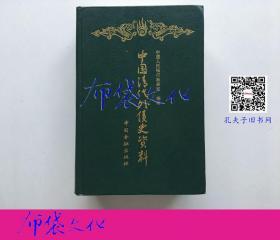 【布袋文化】中國清代外債史資料 1853-1911 1991年初版精裝