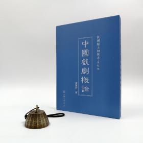 民国沪上初版书:中国戏曲概论(精装)