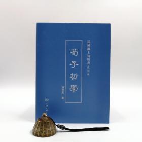 民国沪上初版书:荀子哲学(精装)